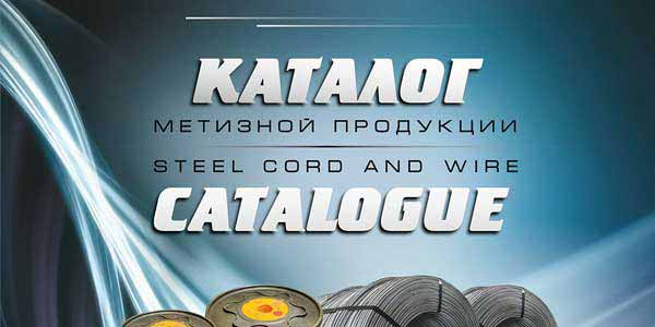 Steel cord and wire production catalogue