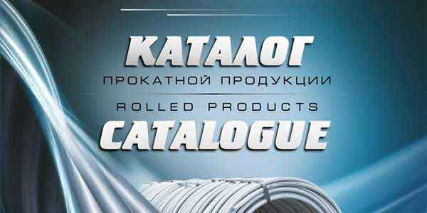Rolled products catalogue