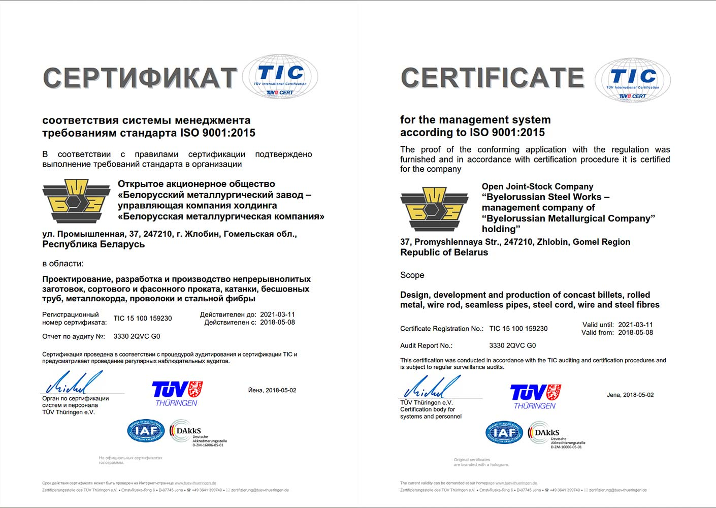 Certificates for the qms certificate tic 15 100 159230 tuv certificates for the qms 1betcityfo Image collections